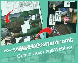 ページ漫画を彩色&Webtoon化