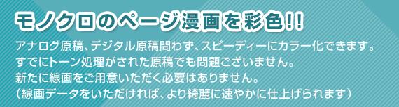 モノクロのページ漫画を彩色!!