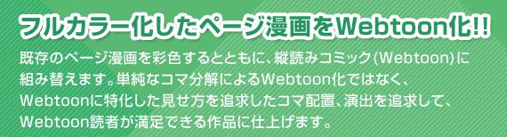 フルカラー化したページ漫画をWebtoon化!!