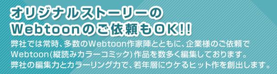 オリジナルストーリーのWebtoonのご依頼もOK!!