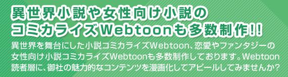 異世界小説や女性向け小説のコミカライズWebtoonも多数制作!!