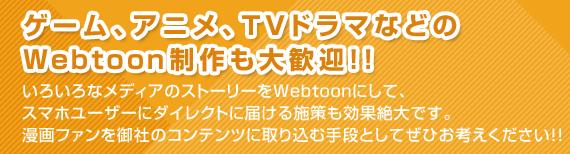 ゲーム、アニメ、TVドラマなどのWebtoon制作も大歓迎!!